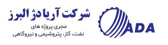 شرکت آریا دژ البرز